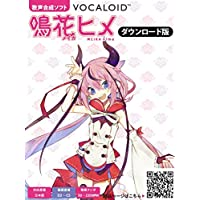 VOCALOID「鳴花ヒメ」(ダウンロード版)|ダウンロード版