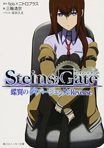 STEINS;GATE 蝶翼のダイバージェンス:Reverse (角川スニーカー文庫)の詳細を見る