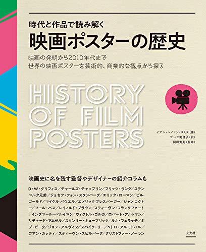 時代と作品で読み解く 映画ポスターの歴史