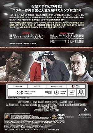 ロッキー2 [AmazonDVDコレクション]