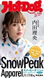 Hot?Dog PRESS (ホットドッグプレス) no.149 SnowPeak Apparel2017AW完全読本 [雑誌]