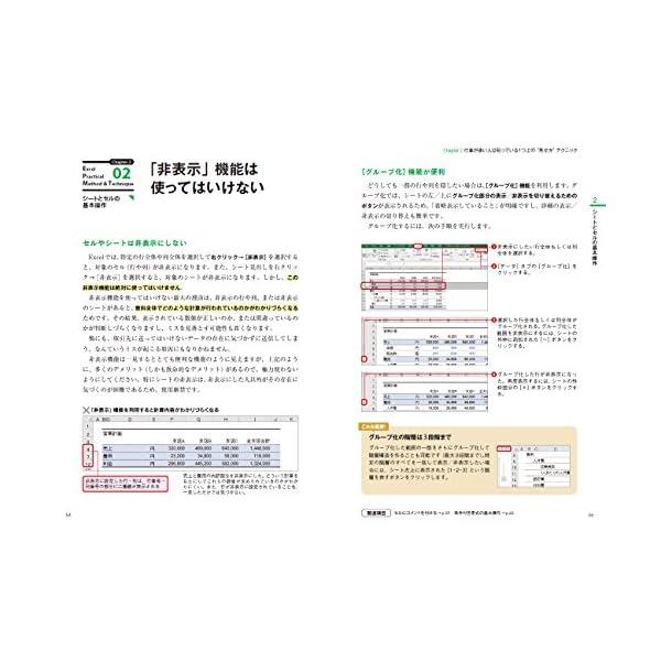 Excel 最強の教科書[完全版]――すぐに使...の紹介画像5