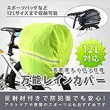 STARDUST 反射材 付き 万能 防水 レインカバー ザックカバー バッグ 保護 雨水対策 雨具 スポーツ アウトドア SD-A6-4G