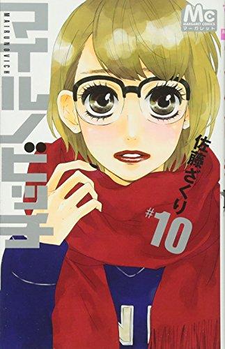 マイルノビッチ 10 (マーガレットコミックス)の詳細を見る