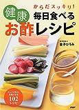 毎日食べる健康お酢レシピ