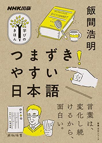 つまずきやすい日本語 (NHK出版 学びのきほん)の詳細を見る