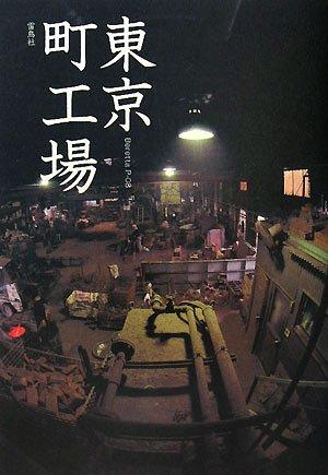 東京町工場の詳細を見る