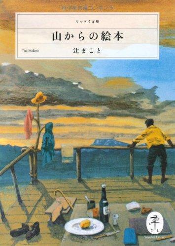 山からの絵本 (ヤマケイ文庫)の詳細を見る