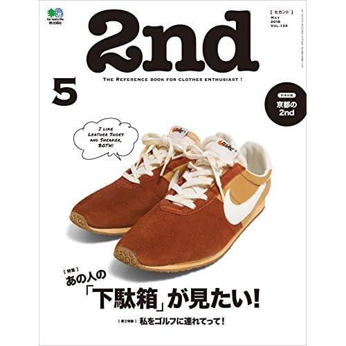2nd(セカンド) 2018年5月号 Vol.134[雑誌]