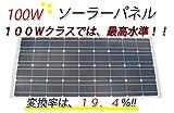 太陽電池単結晶ソーラーパネル100W変換率19.4%~