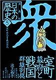 漫画版 日本の歴史〈5〉室町時代2・戦国時代 (集英社文庫)