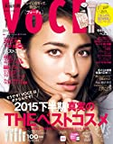 VOCE(ヴォーチェ) 2016年 01 月号
