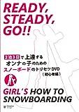 【スノーボードDVD】Ready Steady GO!! HOW TO SNOWBOARDING~2泊3日で上達するオンナの子のためのスノーボードのトリセツ(初心者編)~