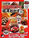 決定版 100円以下の経済おかず (今日から使えるシリーズ(実用))