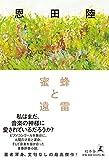 恩田陸 '蜜蜂と遠雷'