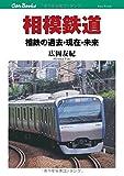 相模鉄道 (キャンブックス) -