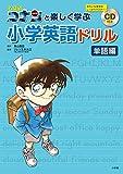 名探偵コナンと楽しく学ぶ小学英語ドリル<単語編>
