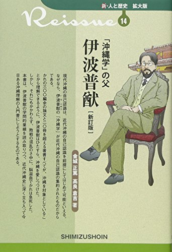 「沖縄学」の父 伊波普猷 (新・人と歴史 拡大版)