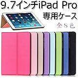 SP-MART(オリジナル)Apple iPad Pro9.7 ケース+(タッチペン+液晶フィルム進呈) iPad Pro9.7専用ケースiPad Pro 9.7 カバー[全8色] Apple iPad Pro 9.7 case iPad Proカバー アイパッドプロ9.7 ケース 2つ折スタンド機能 オートスリップ機能タブレットケースesd3001_08 (Purple)
