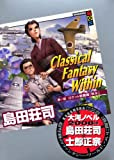 Classical Fantasy Within 第一話 ロケット戦闘機「秋水」 (講談社BOX) 画像