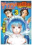 ツマヌダ格闘街 3 (3) (ヤングキングコミックス)