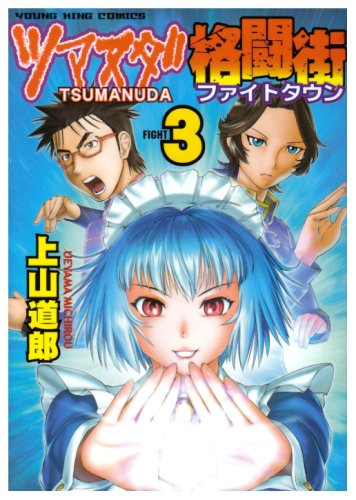 ツマヌダ格闘街 3 (3) (ヤングキングコミックス)の詳細を見る
