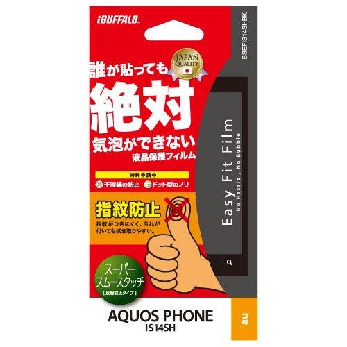 iBUFFALO au AQUOS PHONE IS14SH 気泡レス 液晶保護フィルム イージーフィット/反射防止タイプ ブラック BSEFIS14SHBK
