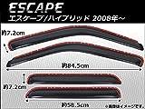 AP サイドバイザー はめ込み式タイプ AP-SVT-F63-IN 入数:1セット(4枚) フォード エスケープ/エスケープ ハイブリッド 2008年~