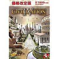 シヴィライゼーション4 完全日本語版 価格改定版