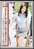 働くオンナ3 Vol.07 [DVD]