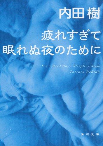 疲れすぎて眠れぬ夜のために (角川文庫)の詳細を見る