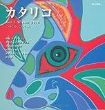 カタリコ Vol.2 [ハードカバー] / カタリコ編集部 (著); カタリコ編集部 (編集); エルゴ (刊)