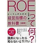 図解 「ROEって何?」という人のための経営指標の教科書