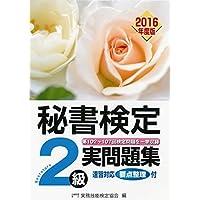 2016年度版 秘書検定実問題集2級