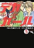 デカガール(5) (KCデラックス Kiss)