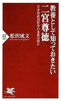 [松沢 成文]の教養として知っておきたい二宮尊徳 日本的成功哲学の本質は何か PHP新書