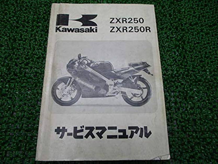 圧縮するチャーター鎖中古 カワサキ 正規 バイク 整備書 ZXR250 ZXR250R サービスマニュアル 正規 3版 配線図 整備情報