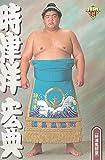 大相撲カード 1999年上半期版 BBM 時津洋宏典<89> 時津風部屋