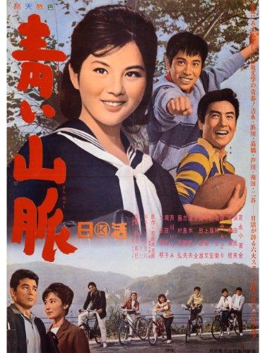青い山脈('63)のイメージ画像
