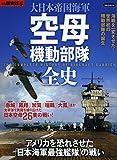 別冊歴史REAL 大日本帝国海軍 空母機動部隊全史 (洋泉社ムック)
