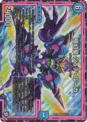 デュエルマスターズ新10弾/DMRP-10/S4/SR/極幻星 ジュデ・ルーカ