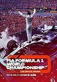 2019 FIA F1 世界選手権 総集編 DVD版[EM-210][DVD]