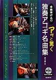 全曲弾ける!? アッと驚く独奏アコギ名曲集 見本演奏DVD付きソロギター曲集