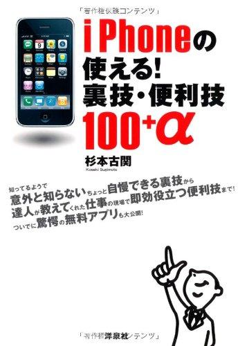 iPhoneの使える!裏技・便利技100+αの詳細を見る
