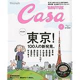 Casa BRUTUS (カーサ・ブルータス) 2009年 05月号 [雑誌]