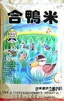 【精米】新潟県魚沼産 白米 合鴨栽培 コシヒカリ 5kg 平成30年産