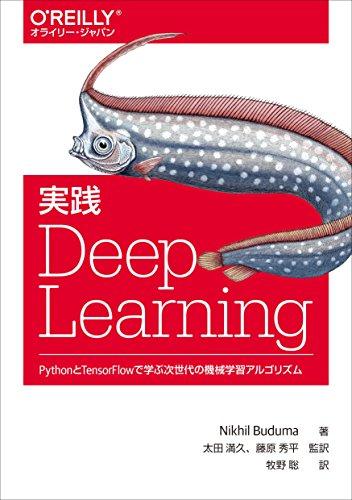 実践 Deep Learning —PythonとTensorFlowで学ぶ次世代の機械学習アルゴリズム (オライリー・ジャパン)