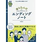NHKまる得マガジンMOOK もしもの時に家族をつなぐ 書き込み式 エンディングノート
