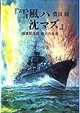 雪風ハ沈マズ―強運駆逐艦 栄光の生涯