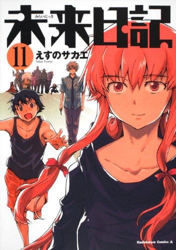 未来日記 (11) (角川コミックス・エース 129-18)の詳細を見る